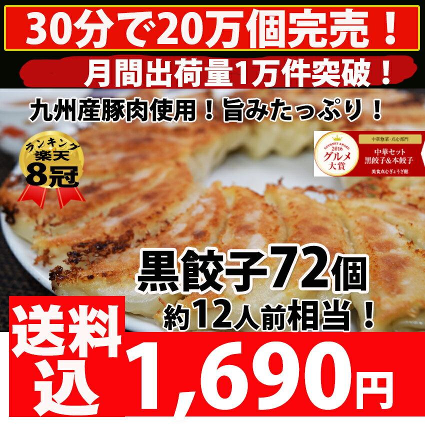 黒餃子72個 送料無料 【30分で20万個完売】ぎょうざ ギョーザ