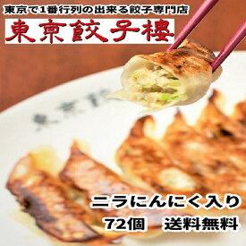 東京餃子楼、冷凍餃子ニラ・にんに入り 袋詰め72個入り★送料無料!