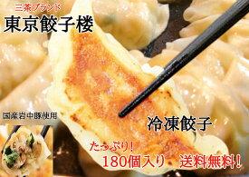 大満足!冷凍餃子180個入りニラにんにく入り冷凍餃子!
