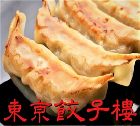 東京餃子楼 特売冷凍餃子180個入りニラにんにく入り冷凍餃子!