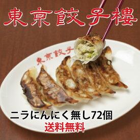 東京餃子楼、冷凍餃子ニラ・にんにく無し 袋詰め72個入り★送料無料!