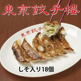 東京餃子楼、冷凍餃子しそ入り18個入り、国産豚肉、家飲み、ぎょうざ、ギョウザ、パーティー、お取り寄せ。