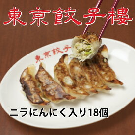 東京餃子楼、冷凍餃子ニラ・にんにく入り18個入り、国産豚肉、家飲み、ぎょうざ、ギョウザ、パーティー、お取り寄せ。