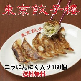 送料無料 東京餃子楼 冷凍餃子180個 ニラにんにく入り 冷凍餃子!