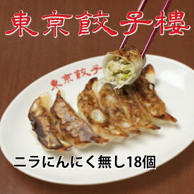 東京餃子楼、冷凍餃子ニラ・にんにく無し18個入り、国産豚肉、家飲み、ぎょうざ、ギョウザ、パーティー、お取り寄せ。