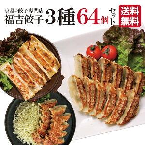 人気の福吉餃子3種セット 64個入り 京都ぽーくの餃子2トレー24個 奥丹波どりの餃子2トレー24個 肉汁たっぷりビールによく合うおつまみ棒餃子2袋16本 みそだれ1本