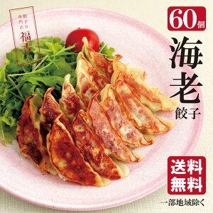 訳あり【お得パック】海老の餃子 60個  海老 味噌だれ付 送料無料 餃子 お取り寄せ 冷凍 ギフト餃子の専門店 福吉 でも人気の高い商品です。