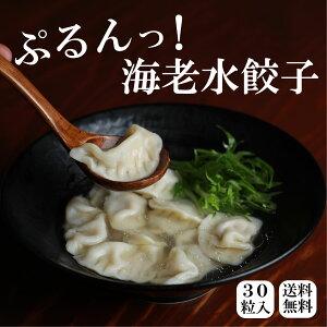 京都 厚皮水餃子 えび 30個入 海老 ごま香るみそダレ付 送料無料 飲茶 冷凍 お歳暮 ぎょうざ ギョーザ ギョウザ