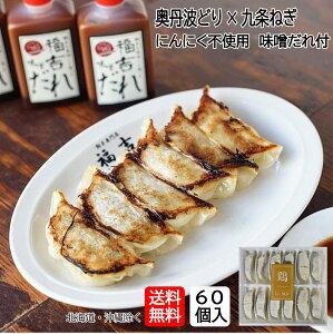 鶏餃子 京都 九条ねぎ 60個入 味噌だれ付 送料無料 お取り寄せ 引っ越し祝い お歳暮 ぎょうざ ギョーザ ギョウザ 冷凍 家庭用