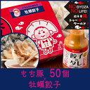 【送料無料】広島好きのお父さんへ!もち豚餃子50個×牡蠣餃子20個ご当地餃子セット母さんの味 【ますやみそコラボ】レモン風味の味噌ダレ付き