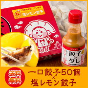 広島レモン・もち豚が入ったご当地餃子セット【餃子】【ぎょうざ】【ギョーザ】【ギョウザ】【人気】【お取り寄せ】
