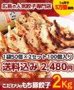 広島の人気餃子バル!定番のご自宅用もち豚餃子2kg 50×2 100個セット