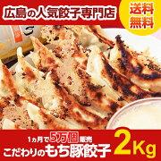 広島の人気餃子バル!定番のご自宅用もち豚餃子2kg50×2100個セット