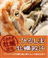 広島好きのお父さんへ!【牡蠣増量】広島県産の牡蠣をたっぷり使用した!ひろしま牡蠣餃子
