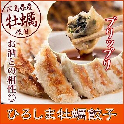 広島好きのお父さんへ!【牡蠣増量】広島県産の牡蠣をたっぷり使用した!ひろしま牡蠣餃子10個入り