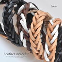 革 ブレスレット メンズ レディース ペア 本革 レザー 編みこみ レザーブレス バイカラー ブラック ブラウン ベージュ