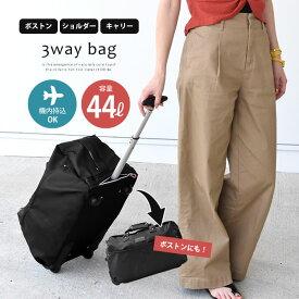 送料無料 3wayボストンキャリーバッグ レディース メンズ ブラック ボストンバッグ ショルダーバッグ 44リットル 機内持ち込み 旅行カバン 大容量