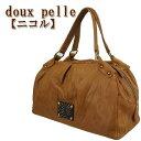 日本製 レディース バッグ 本牛革 ボストンバッグ ショルダーベルト付き 日本の職人 一本一本 手作り 創る 国産 牛革 バッグ doux pe…