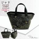 日本製 ハンドバッグ レディース 刺繍 ステッチー トートバッグ 牛革 バッグ 軽い 大容量 日本の職人 一本一本 手作り 創る 国産 丈夫…