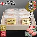 ギフト 内祝い お返し 松阪牛 特選 ハンバーグ 160g × 12個 高級 桐箱 食品 グルメ 肉 牛肉 和牛 松坂牛 お祝い お祝…