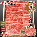 お歳暮 御歳暮 松阪牛 すき焼き 【 特選 A5 800g 】 高級 桐箱 冷蔵 食品 グルメ 肉 牛肉 和牛 サーロイン ギフト 内…