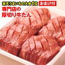 【オマケ付】牛タン 仙台 厚切り 牛たん 4枚セット1.5人前(140g)塩・味噌 厚切り牛タン 【楽天うまいもの大会 1位 …