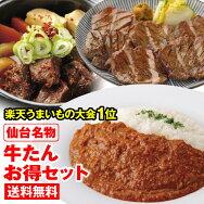 3,000円ポッキリ牛たんお得セット