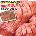 【送料無料】牛タン 仙台 厚切り 12枚入(420g)セット 【人気店の 厚切り牛タン 業務用 パック パーティー BBQ】 牛た…