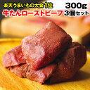【送料無料】牛タンローストビーフ 300g×3個セット 仙台名物 厚切り 牛たん 専門店 の 牛タンロースト ローストビー…