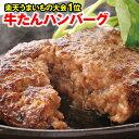 牛たんハンバーグ(160g) 仙台名物 牛タン 牛肉 お肉 お土産 ギフト プレゼント 母の日 父の日 【キャッシュレス ポイ…