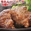 【特売 5個セット 送料無料】牛たんハンバーグ(160g) 仙台名物 牛タン 牛肉 お肉 お土産 ギフト プレゼント 父の日