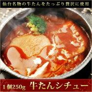 牛たんシチュー250g【牛タン】【がんばろう!宮城】