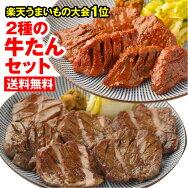 厚切り牛たん焼と仙台味噌牛たんの詰合せ【C-1】