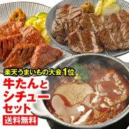 【C-3】2種の牛たん焼とシチューの詰合せ