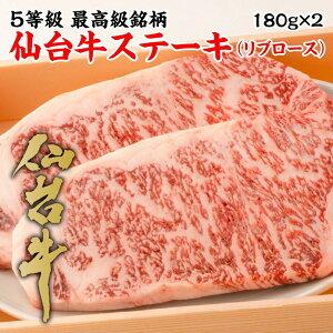 【送料無料】最高級銘柄和牛仙台牛ステーキ180g×2枚 肉質等級 A5 厳選和牛! お中元 牛肉 お肉 誕生日 冷凍