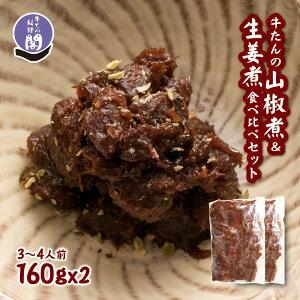 牛たんの大和煮 山椒煮 生姜煮 食べ比べセット 320g 2〜4人前