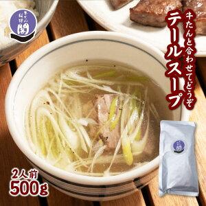 牛たん料理 閣のテールスープ 500g 2人前
