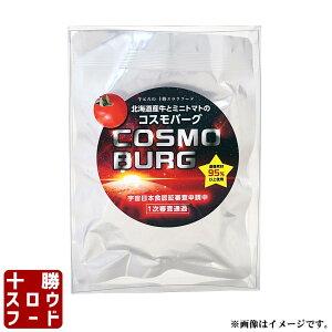 北海道産牛とミニトマトのコスモバーグ90g/箱 レトルト食品 ※常温品につき冷凍品との同梱不可