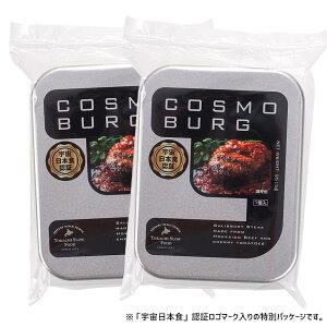 【宇宙日本食認証! 北海道産牛とミニトマトのハンバーグ】 一般販売用 コスモバーグ 95g/箱 レトルト食品 ※送料無料!常温品につき冷凍品との同梱不可