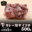 牛カレー用サイコロ 500g 北海道産牛 お取り寄せ 牛肉 煮込み ビーフカレー ネック お...