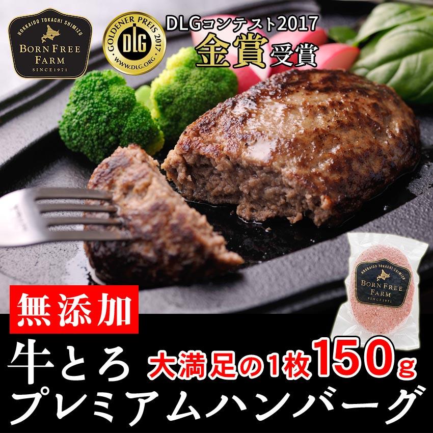 牛とろプレミアムハンバーグ 150g 無添加 冷凍 焼くだけ 北海道産牛 お取り寄せ 牛肉 100% お中元 お歳暮 贈り物 ギフト お土産 グルメ 北海道 肉の日 ポイント10倍 対象商品 十勝スロウフード