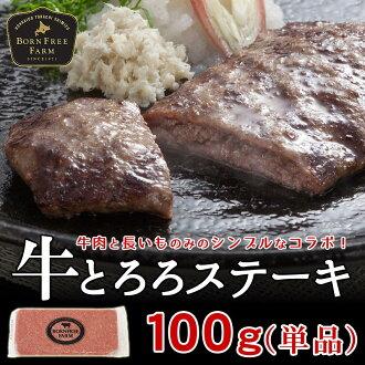 牛山药泥牛排100g■北海道生产牛■