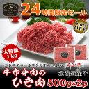 牛赤身肉のひき肉 1kg (500g×2パック) 24時間限定 タイムセール 50%OFF 半額 北海道産牛 お取り寄せ 牛肉 ミンチ ひ…