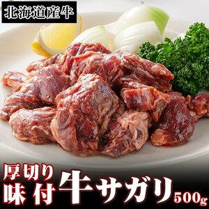 厚切り 味付き牛サガリ 500g 北海道産牛 お取り寄せ 牛肉 焼肉 バーベキュー 贈り物 ギフト お中元 お歳暮 お土産 グルメ 北海道 肉の日 ポイント10倍 対象商品 十勝スロウフード