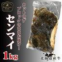 センマイ1kg■業務用■【加熱用】 ■北海道産牛■