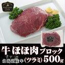 牛シチュー用ブロック 500g 北海道産牛 お取り寄せ 牛肉 煮込み ビーフシチュー ツラ...