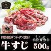 [进入胶原蛋白]牛筋500g■北海道生产牛■