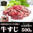 牛すじ500g 北海道産牛 お取り寄せ 牛肉 カレー 煮込み おでん コラーゲンたっぷり お...