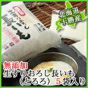 和田農園の生すりおろし長いも 60g×5袋入り(5人前分)冷凍 食べ切りサイズ トロロ とろろ 長芋 北海道産 帯広市川西町