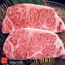 黒毛和牛メス牛サーロインステーキ 200g×2枚 A4/A5等級 父の日 ギフト ステーキの王道 送料無料 ギフト対応 ご贈答 冷凍 ステーキ 最高級 一頭買い 和牛 極上雌牛